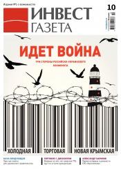 Инвест газета №10 03/2014