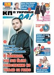 Комсомольская правда (четверг) №75 04/2017