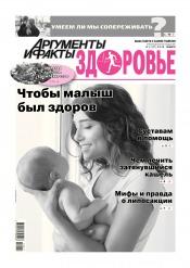 Аргументы и Факты. Здоровье №11 03/2018
