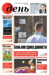 День. На русском языке №85 05/2017