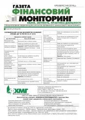 Фінансовий моніторинг №9 09/2018
