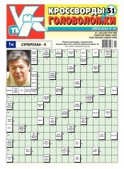 Кроссворды и головоломки №51 12/2018
