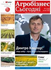 """газета """" Агробізнес Сьогодні"""" №3 02/2020"""
