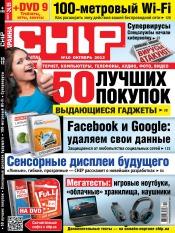 Chip + Диск в комплекте №10 10/2012