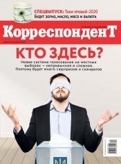 Корреспондент №20 10/2020