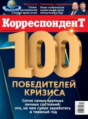 Корреспондент №20 10/2021
