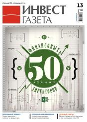 Инвест газета №13 04/2014
