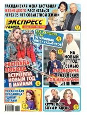Экспресс-газета №3 01/2017