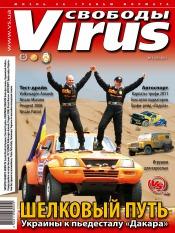 Вирус Свободы №5 08/2011