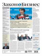 Закон и Бизнес (на русском языке) №42 10/2013