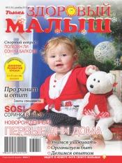 Здоровый малыш №12 12/2013