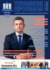 Управление персоналом - Украина №3 03/2014