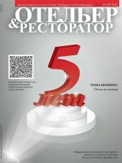 Отельер и Ресторатор №3 05/2012