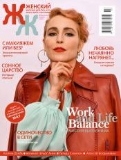 """""""Женский"""" Журнал для тех, кто хочет жить счастливо» №2-3 02/2020"""