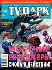 TV-Парк №12 03/2017