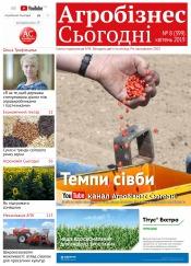 """газета """" Агробізнес Сьогодні"""" №8 04/2019"""