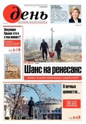 День. На русском языке. (пятница) №61-62 04/2020