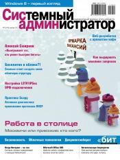 Системный администратор №12 12/2011