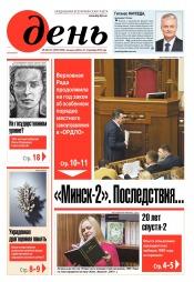 День. На русском языке. (пятница) №230-231 12/2019