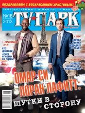 TV-Парк №18 05/2013
