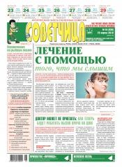 Советчица.Интересная газета полезных советов №16 04/2018