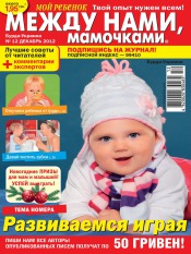 Между нами, мамочками №12 12/2012