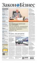 Закон і Бізнес (українською мовою) №43 10/2020