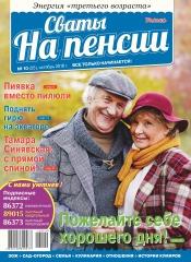 Сваты на пенсии №10 10/2016