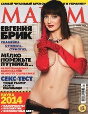 Maxim №4 04/2014