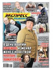 Экспресс-газета №22-24 06/2020