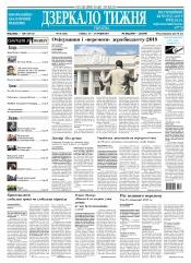 Дзеркало тижня. Україна №48 12/2017