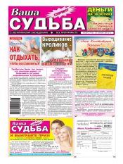 Ваша судьба-спринт №26 06/2013