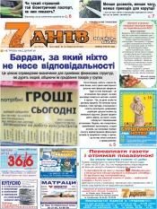 Газета 7 днів №51 12/2012