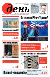 День. На русском языке №62 04/2021