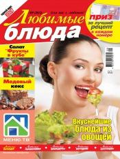 Любимые блюда №9 09/2012