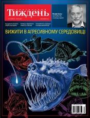 Український Тиждень №6 02/2021