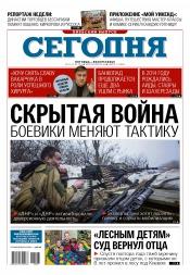 Сегодня. Киевский выпуск №17 01/2015