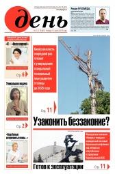 День. На русском языке №121 07/2019