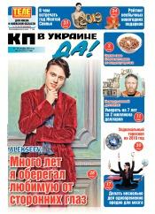 Комсомольская правда (четверг) №184 12/2018