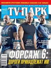 TV-Парк №20 05/2013