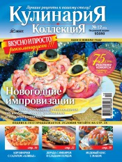 Кулинария. Коллекция №12 12/2011
