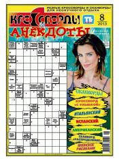 Кроссворды и анекдоты №8 02/2013