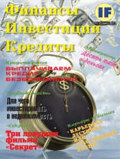 Фінанси Інвестиції Кредити №1 03/2011