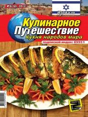 Кулинарное путешествие. Кухня народов мира №6 06/2013