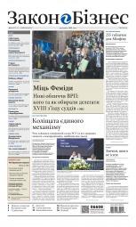 Закон і Бізнес (українською мовою) №11 03/2021