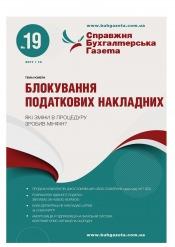 Справжня бухгалтерська газета №19 11/2017
