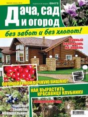 Дача, сад и огород без забот и без хлопот №4 04/2013