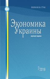 Экономика Украины №7 07/2016