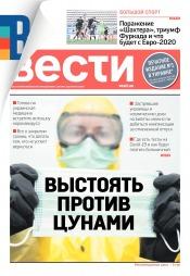 Вести №45 03/2020