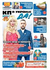 Комсомольская правда (четверг) №191 12/2019